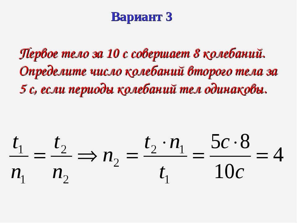 Первое тело за 10 с совершает 8 колебаний. Определите число колебаний второго...