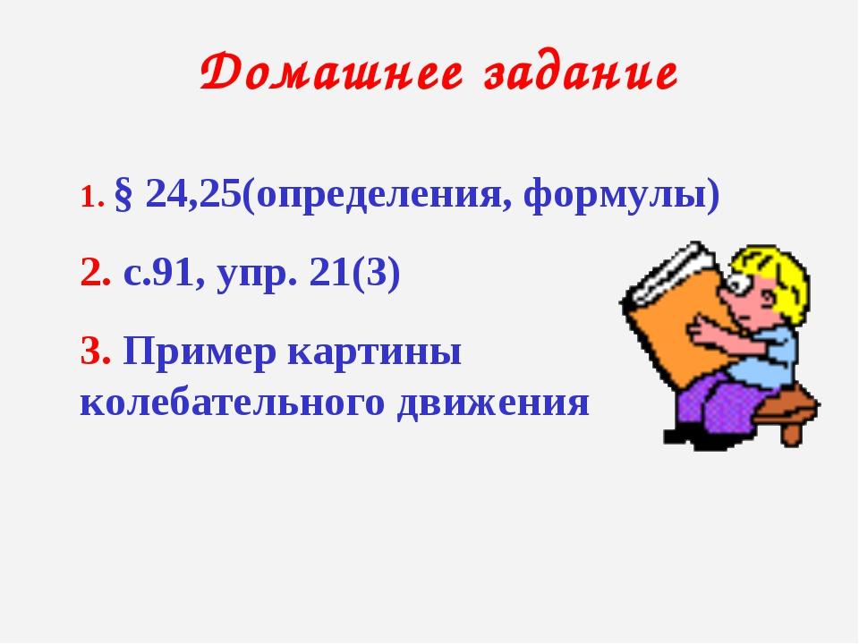 Домашнее задание 1. § 24,25(определения, формулы) 2. с.91, упр. 21(3) 3. Прим...