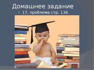 Домашнее задание 17, проблема стр. 136.