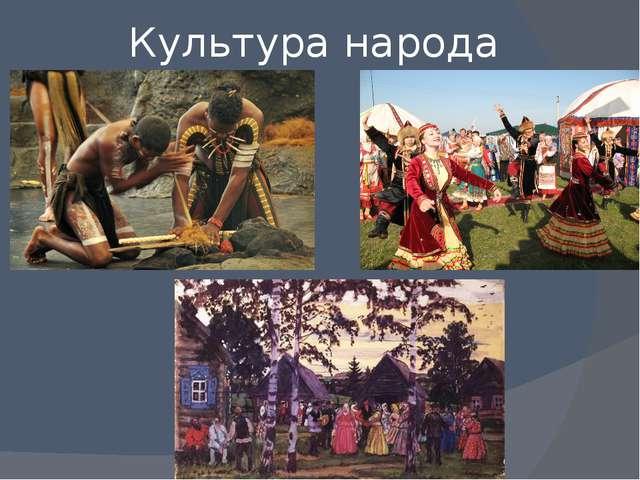 Культура народа