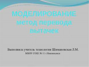 МОДЕЛИРОВАНИЕ метод перевода вытачек Выполнила учитель технологии Шимановская