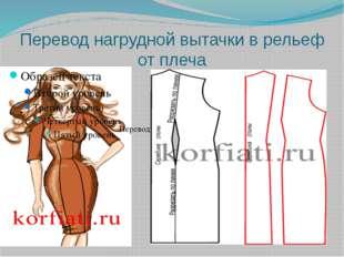 Перевод нагрудной вытачки в рельеф от плеча Перевод нагрудной вытачки