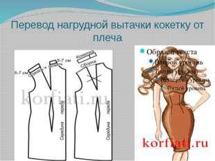 Перевод нагрудной вытачки кокетку от плеча