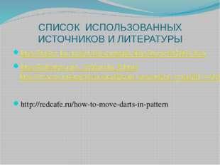 СПИСОК ИСПОЛЬЗОВАННЫХ ИСТОЧНИКОВ И ЛИТЕРАТУРЫ http://bulav-ka.ru/atel.files/s