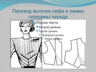 Перевод вытачек лифа в линию середины переда