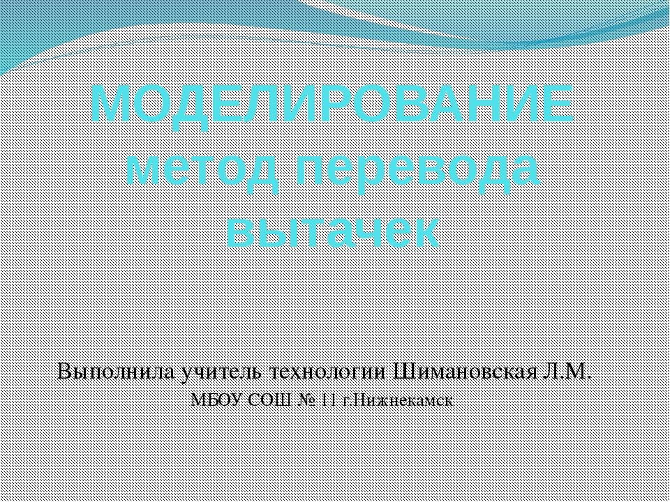 МОДЕЛИРОВАНИЕ метод перевода вытачек Выполнила учитель технологии Шимановская...