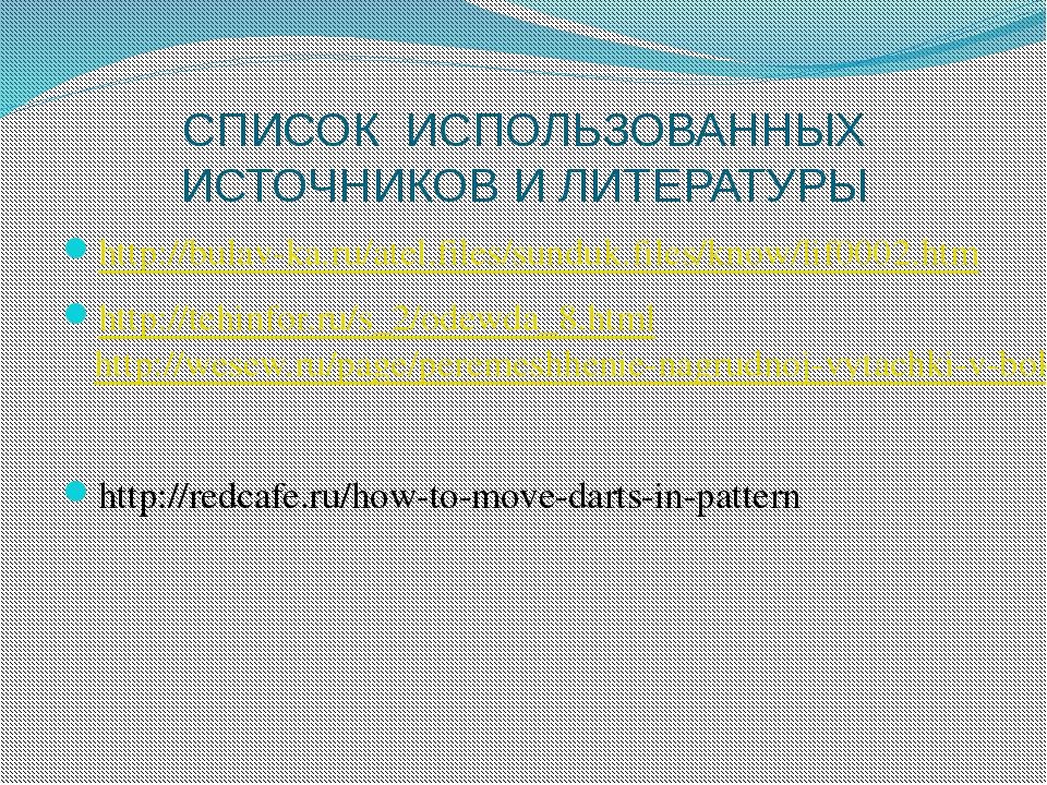 СПИСОК ИСПОЛЬЗОВАННЫХ ИСТОЧНИКОВ И ЛИТЕРАТУРЫ http://bulav-ka.ru/atel.files/s...