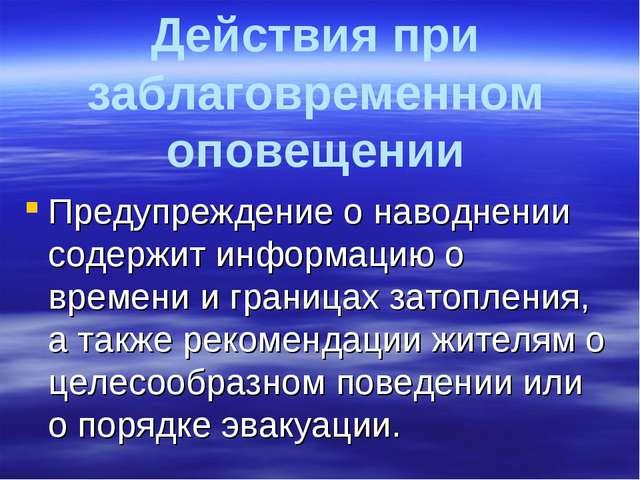 Действия при заблаговременном оповещении Предупреждение о наводнении содержит...