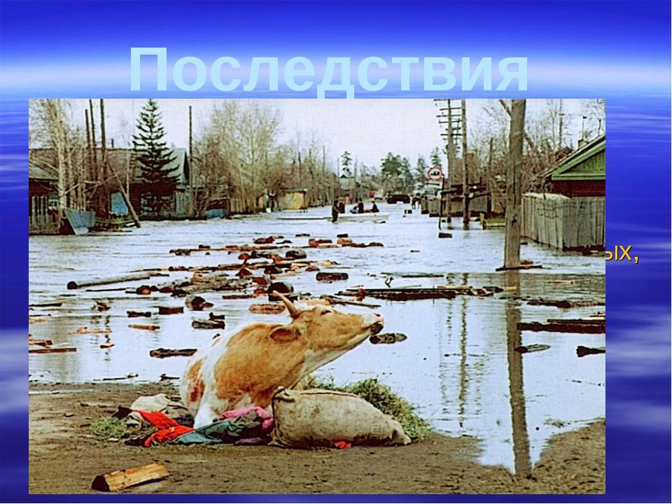 Последствия Наводнения наносят прямой и косвенный ущерб экономике. Прямой - г...
