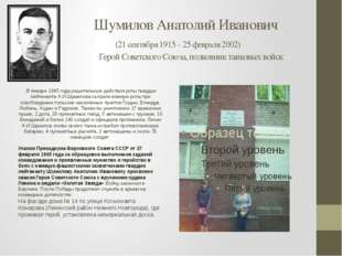 Шумилов Анатолий Иванович (21 сентября 1915 – 25 февраля 2002) Герой Советск
