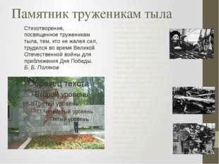 Памятник труженикам тыла Когда земля от крови стыла, Когда горел наш общий д