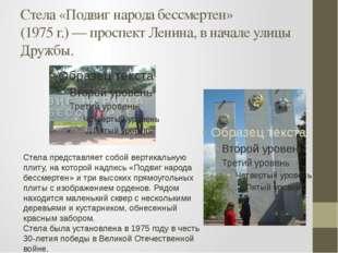 Стела «Подвиг народа бессмертен» (1975г.)— проспект Ленина, в начале улицы