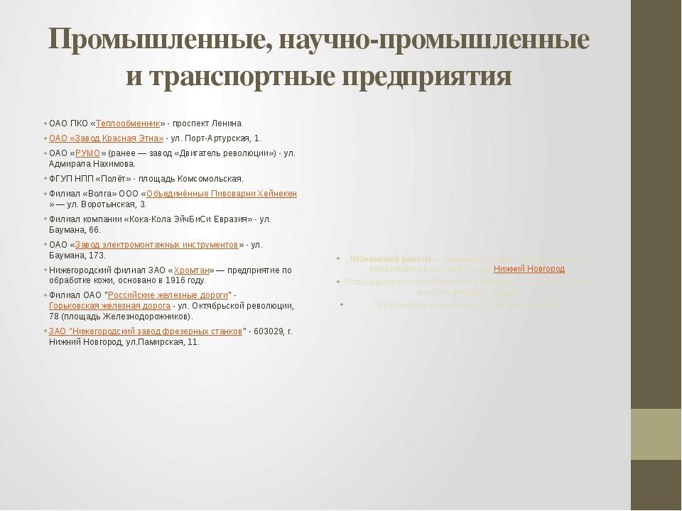 Промышленные, научно-промышленные и транспортные предприятия ОАО ПКО «Теплооб...
