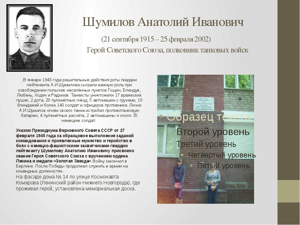 Шумилов Анатолий Иванович (21 сентября 1915 – 25 февраля 2002) Герой Советск...