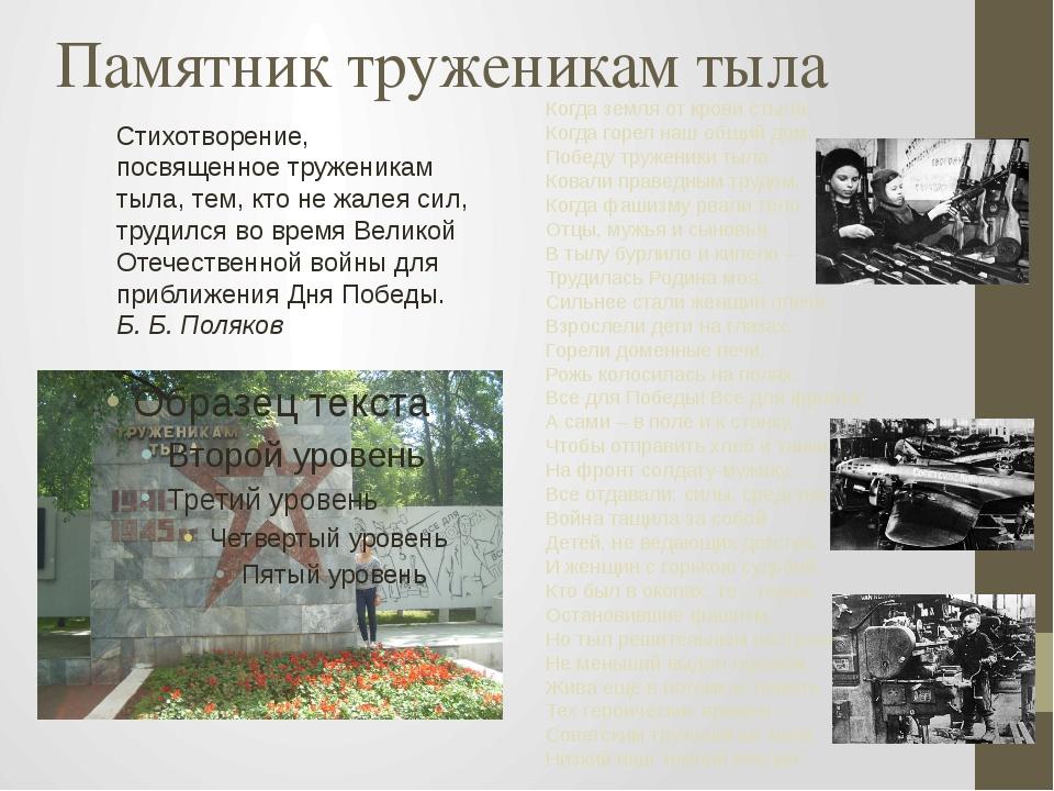 Памятник труженикам тыла Когда земля от крови стыла, Когда горел наш общий д...