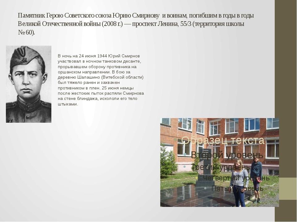 Памятник Герою Советского союза Юрию Смирнову и воинам, погибшим в годы в год...