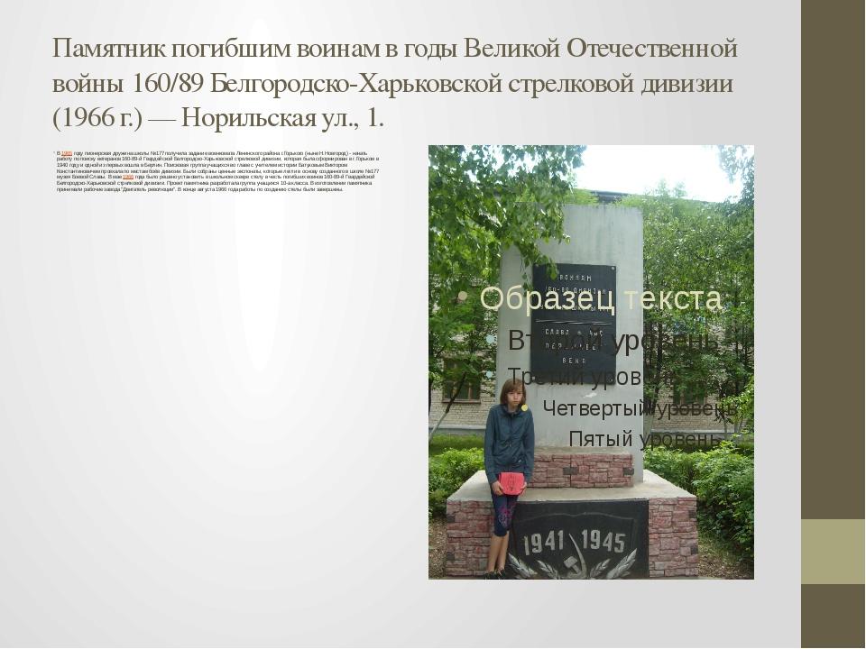 Памятник погибшим воинам в годы Великой Отечественной войны 160/89 Белгородск...