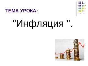 """ТЕМА УРОКА: """"Инфляция """"."""