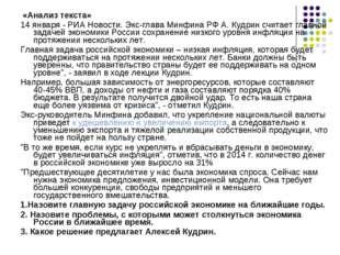 «Анализ текста» 14 января - РИА Новости.Экс-глава Минфина РФА. Кудринсчит