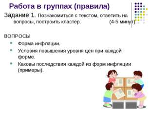 Работа в группах (правила) Задание 1. Познакомиться с текстом, ответить на во