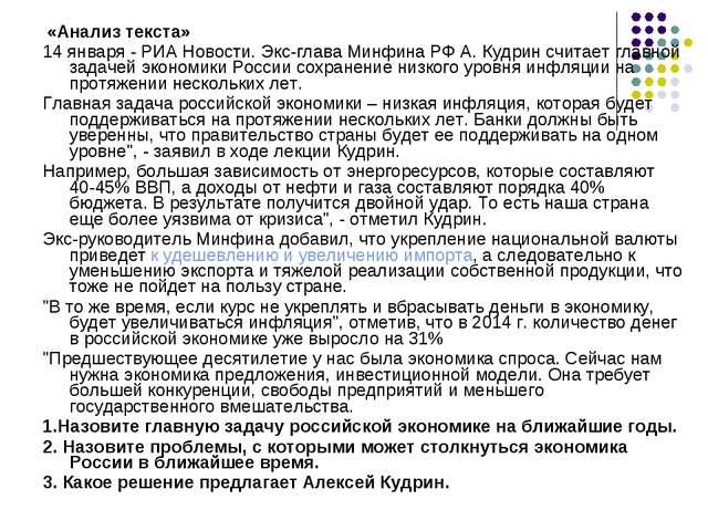 «Анализ текста» 14 января - РИА Новости.Экс-глава Минфина РФА. Кудринсчит...