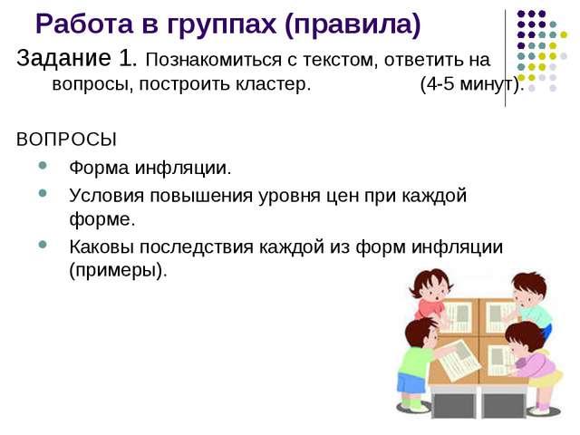 Работа в группах (правила) Задание 1. Познакомиться с текстом, ответить на во...
