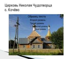 Церковь Николая Чудотворца с. Кочёво