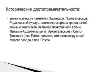археологические памятники Харинской, Ломоватовской, Родановской культур, памя
