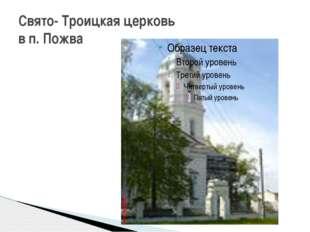 Свято- Троицкая церковь в п. Пожва