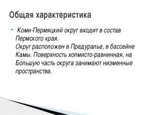 Коми-Пермяцкий округ входит в состав Пермского края. Округ расположен в Пред
