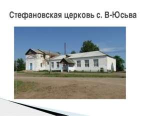 Стефановская церковь с. В-Юсьва