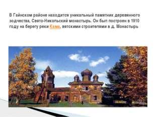 В Гайнском районе находится уникальный памятник деревянного зодчества, Свято
