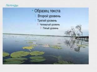Легенды С Адовым озером связано множество легенд. Одна из легенд говорит, что