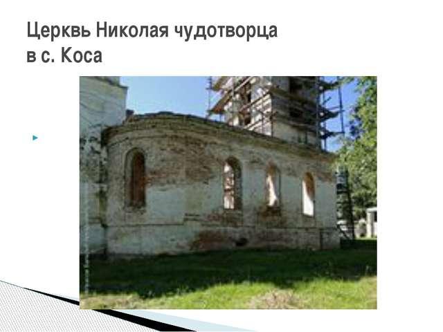 Церквь Николая чудотворца в с. Коса