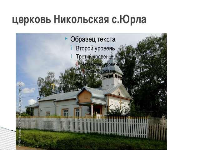церковь Никольская с.Юрла
