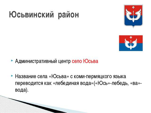 Административный центр село Юсьва Название села «Юсьва» с коми-пермяцкого язы...