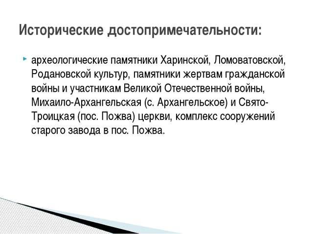 археологические памятники Харинской, Ломоватовской, Родановской культур, памя...