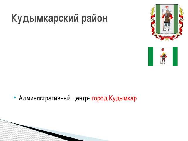 Административный центр- город Кудымкар Кудымкарский район