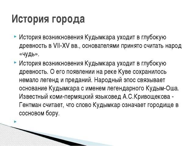 История возникновения Кудымкара уходит в глубокую древность в VII-ХV вв., осн...