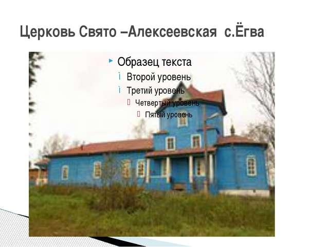 Церковь Свято –Алексеевская с.Ёгва