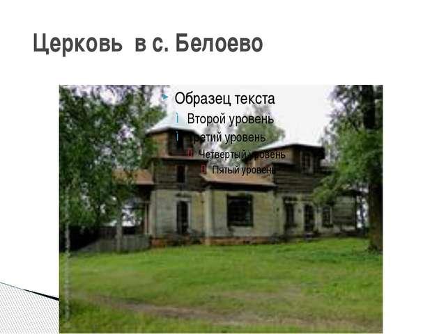 Церковь в с. Белоево