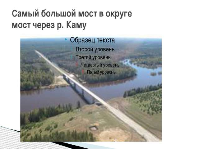 Самый большой мост в округе мост через р. Каму