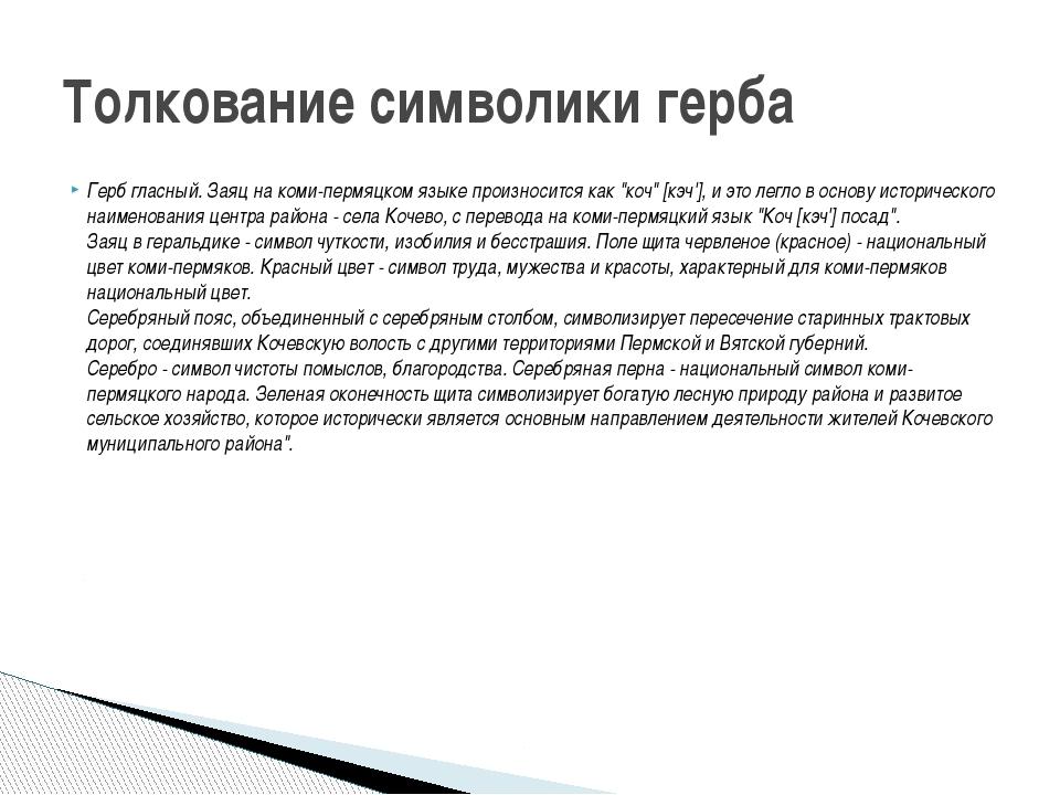 """Герб гласный. Заяц на коми-пермяцком языке произносится как """"коч"""" [кэч'], и э..."""