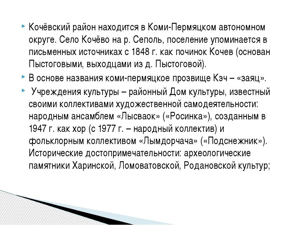 Кочёвский район находится в Коми-Пермяцком автономном округе. Село Кочёво на...