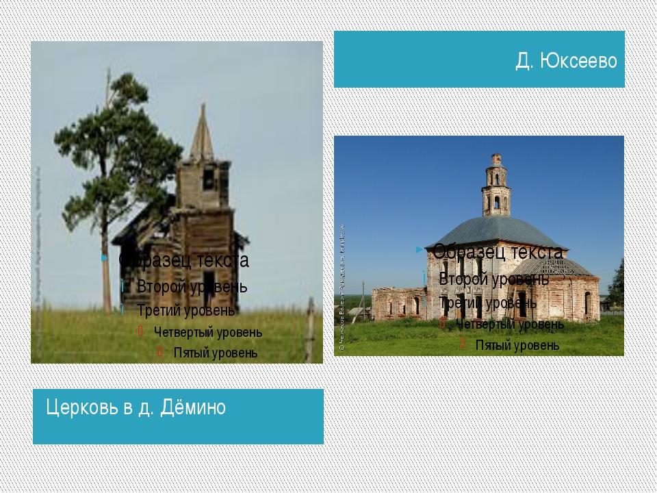 Церковь в д. Дёмино Д. Юксеево