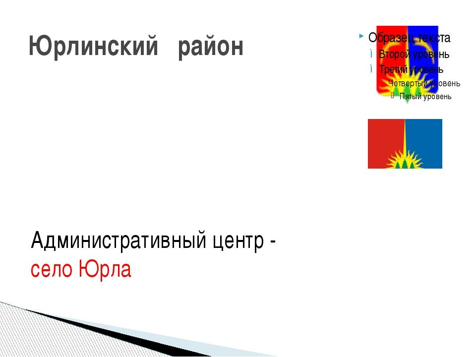 Юрлинский район Административный центр - село Юрла