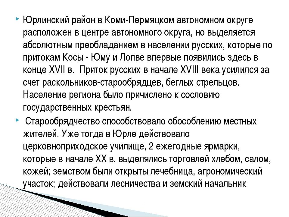 Юрлинский район в Коми-Пермяцком автономном округе расположен в центре автоно...