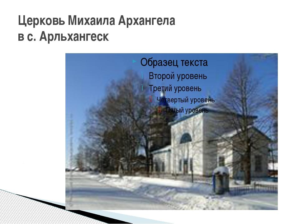 Церковь Михаила Архангела в с. Арльхангеск