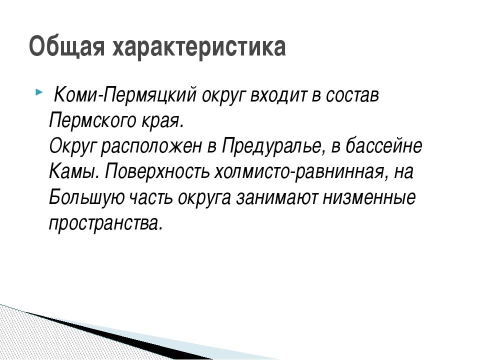 Коми-Пермяцкий округ входит в состав Пермского края. Округ расположен в Пред...