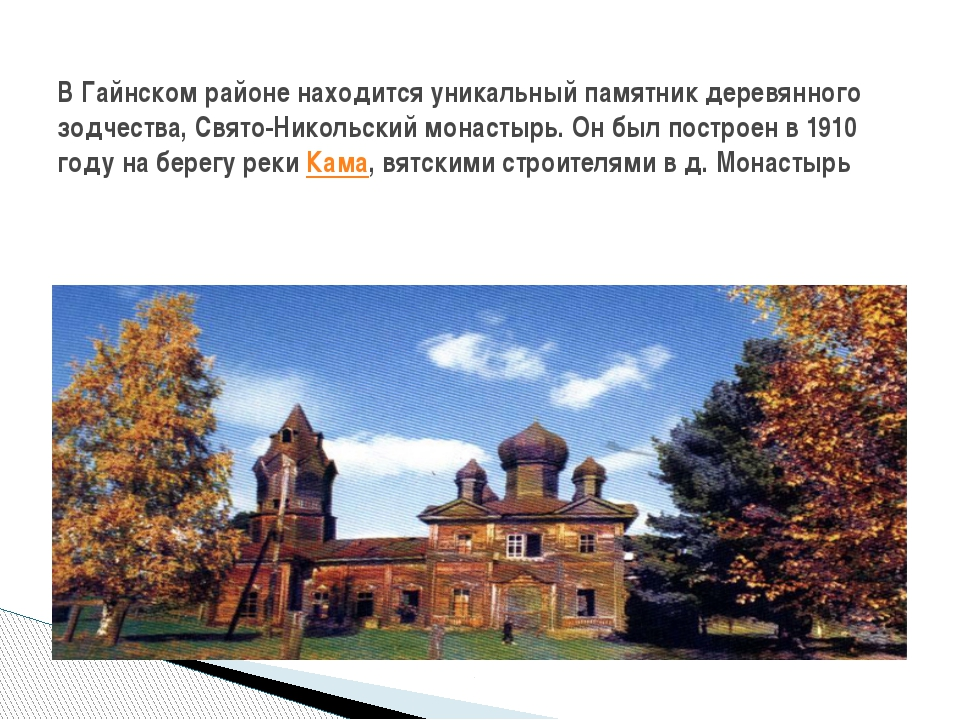 В Гайнском районе находится уникальный памятник деревянного зодчества, Свято...